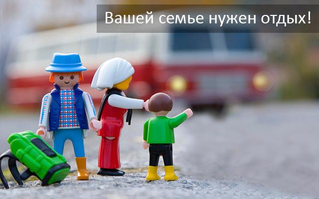 Семейный тур в Подмосковье